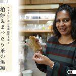 チャルの日本文化体験第1弾! 柏餅&まったり茶の湯編