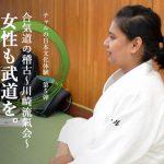 チャルの日本文化体験 第5弾 合気道の稽古~川崎流氣会~ 女性も武道を。