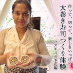 チャルの日本文化体験 第6弾 作って、切って、楽しさいっぱい 太巻き寿司つくり体験@横浜 ~コスモスのお花編~
