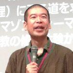 「心を手放す」 瞑想の勧め  相模女子大学 石川勇一教授に聞く